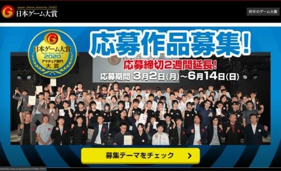 「日本ゲーム大賞2020」アマチュア部門、新型コロナウイルス対策で応募締切が6月14日に