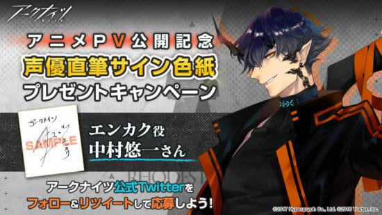 「アークナイツ」アニメPV公開記念で中村悠一さんのサイン色紙が当たるキャンペーンを開催!
