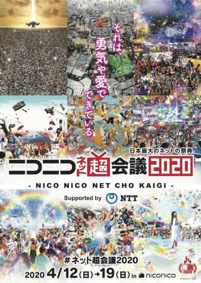 インターネットの祭典「ニコニコネット超会議2020」企画情報公開!