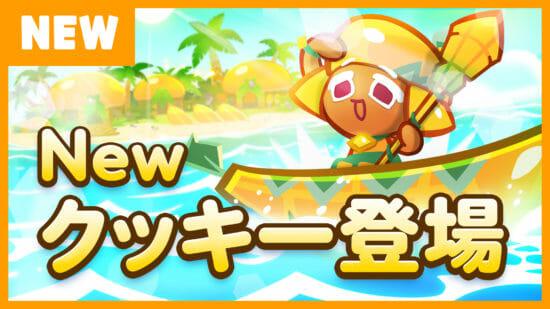 マンゴー味のクッキーや新ペットが「クッキーラン:オーブンブレイク」に登場!