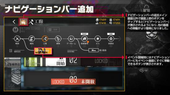 「ドルフロ」快適にプレイできるゲーム画面へとアップデート予定