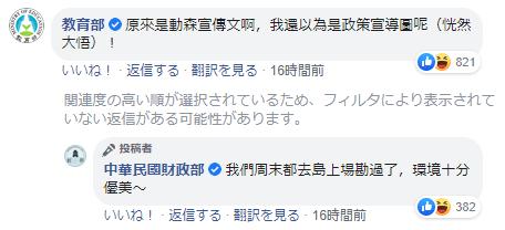 台湾政府が、どうぶつの森的新型コロナ対策を発動!?「罰金はベルでは支払えません」