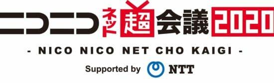 ニコニコ超会議2020×闘会議2020開催中止、代わりにネットで「ニコニコネット超会議2020」を開催