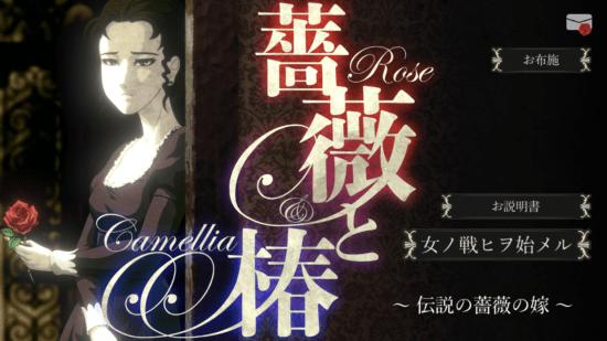 おビンタで闘う問題作「薔薇と椿」がリリース!