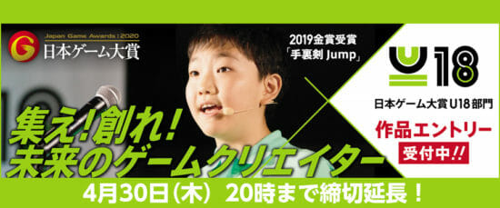 日本ゲーム大賞2020 「U18部門」、新型コロナウイルス感染症への対応として、応募締切を4月30日に延長