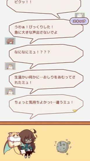 スマホ向け放置ノベルゲーム「ココとハミュのぷらりねっと」が配信開始!