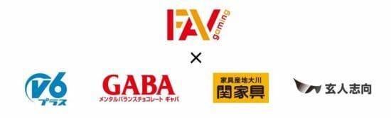 プロゲーミングチーム「FAV gaming」2020年度公式スポンサーが決定!