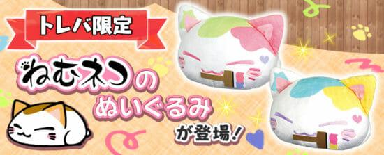人気キャラ「ねむネコ」のぬいぐるみが「トレバ」に登場!