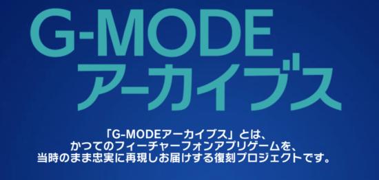 ガラケー時代のゲームをSwitchで!「G-MODEアーカイブス」発表!
