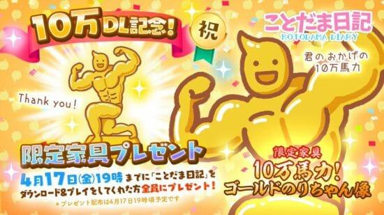 筋肉ムキムキ、ゴールデン!スマホゲーム「ことだま日記」が10万DL突破で記念家具を配布へ