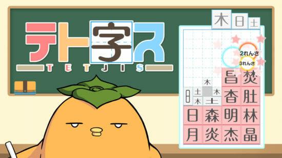 Switchセール情報!漢字のパズル「テト字ス」が100円など