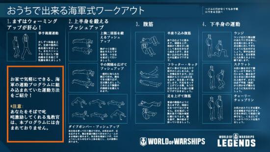 海軍式クッキング&筋トレを!「World of Warships」の世界を自宅で楽しもう