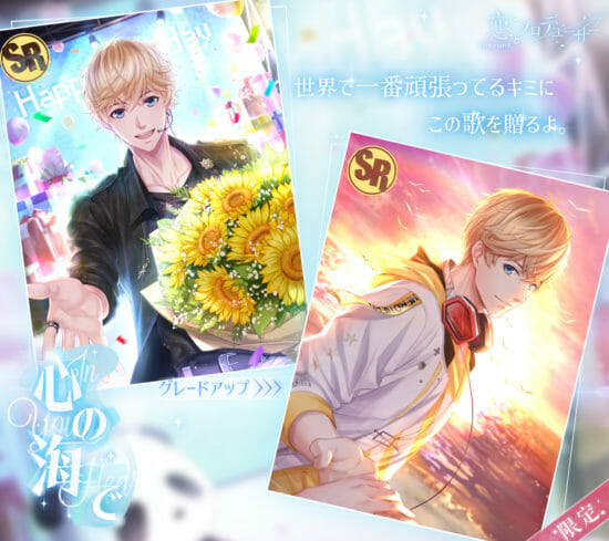 「恋とプロデューサー~EVOL×LOVE~」 4/7(火)よりキラ誕生日イベント「心を寄せて」を開催!キラの誕生日に向けて、最高のプレゼントを作ろう!