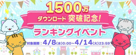 クレーンゲームアプリ「トレバ」1,500万ダウンロード突破記念イベントを開催!