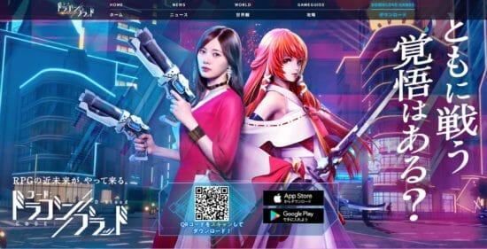 近未来が舞台の超大作MMORPG「コード:ドラゴンブラッド」配信開始!