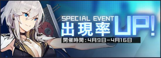 「アズールレーン」SSR巡洋戦艦「フッド」などがもらえるスペシャルログインボーナス開催中!