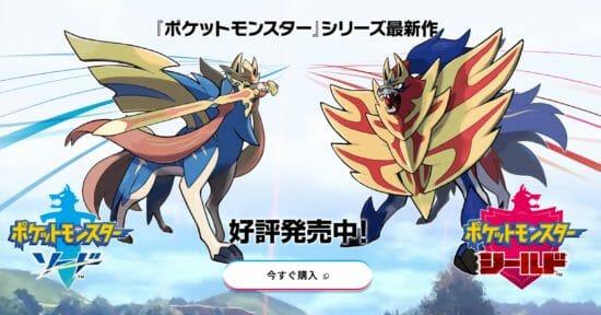 「ポケモン剣盾」メタモンなどがワイルドエリアのポケモンの巣で期間限定で出現率アップ中!
