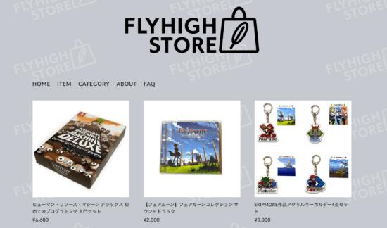 フライハイワークス、ゲームグッズなどを販売する「フライハイストア」オープン!