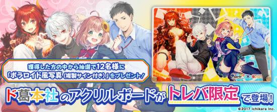 VTuberグループ「にじさんじ」がクレーンゲームアプリ「トレバ」とコラボ!