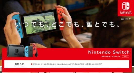 任天堂、Switch本体について4月下旬ごろ出荷予定と発表