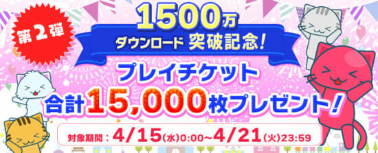 クレーンゲームアプリ「トレバ」1,500万DL突破記念キャンペーンを開催!