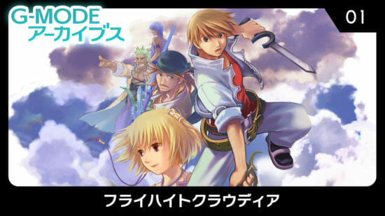 ガラケーの名作RPG「フライハイトクラウディア」がSwitchで配信開始!