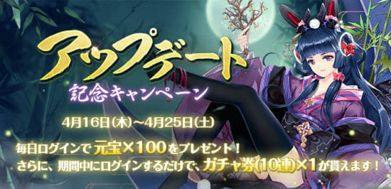 「謀りの姫-TABAKARI NO HIME-」新機能「星相」を解放!