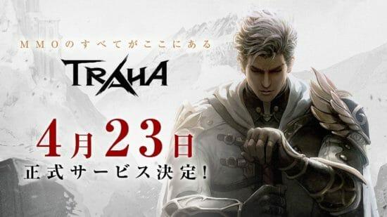 常識を超えた没入感を体感せよ!スマホMMORPG「TRAHA(トラハ)」が4月23日サービス開始!