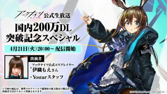 公式コスプレイヤー伊織もえさん出演!「アークナイツ公式生放送」4月21日配信!