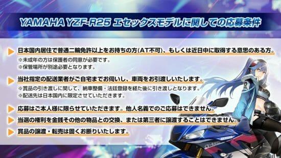 「アズールレーン」「ヤマハ YZF R25 エセックスモデル」が当たるキャンペーン開催中!