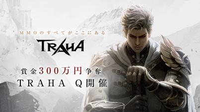 松丸亮吾氏率いるRIDDLER社制作監修!オンライン謎解きキャンペーン「TRAHA Q」開催!