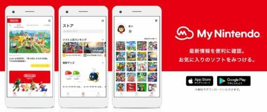 任天堂の最新情報を素早くチェック!「My Nintendo(マイニンテンドー)」配信開始!