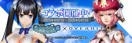 「OVERHIT」で始める神生活!?SSR+英雄「ヘスティア」やバディ「リリルカ」が登場!