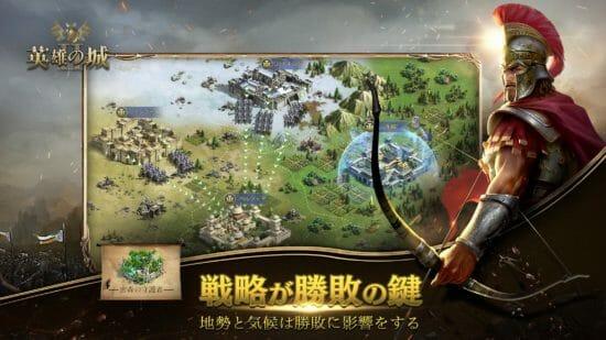 七つの大陸をリアルに再現!スマホ向け英雄ストラテジー「英雄の城2」正式リリース!