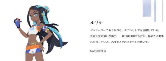 「ポケモン剣盾」オリジナルアニメ「薄明の翼」 第4話「夕波」公開中!