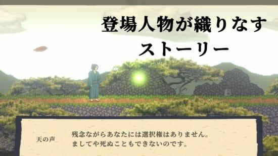 妖怪剣劇アクション「妖言 零之章」体験版が配信開始!