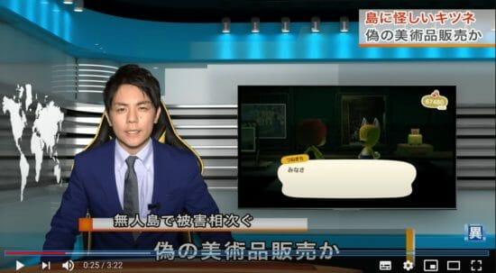 「あつまれ どうぶつの森」元アナウンサーの平岩さんが「春アップデート」をニュース番組風に紹介!
