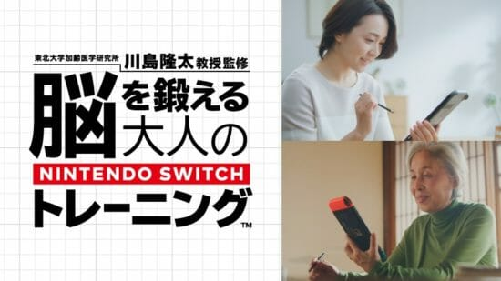 任天堂、Switch向け「脳トレ」の新CMを公開!母の日のプレゼント用2本セットも販売へ
