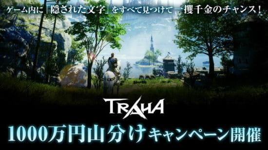 「TRAHA(トラハ)」サービス開始!リリース記念で「1,000万円山分けキャンペーン」開催!