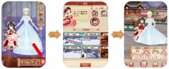 「謀りの姫:Pocket」新機能「皇子撮影」と「武器変化」を実装!