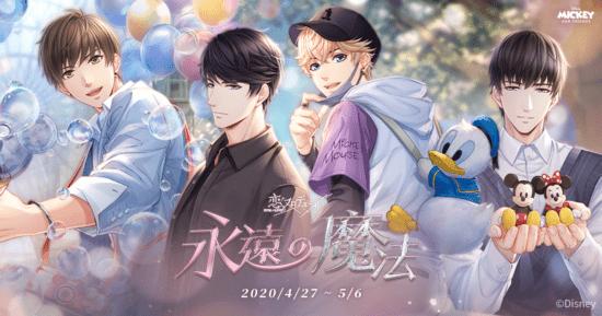 「恋とプロデューサー~EVOL×LOVE~」ディズニーイベント「永遠の魔法」を開催!