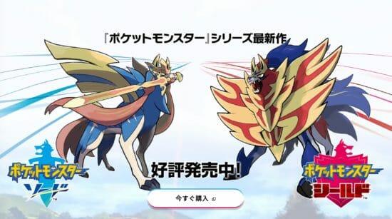 「ポケモン剣盾」ドラパルトやトゲキッスなどがポケモンの巣に出現中!