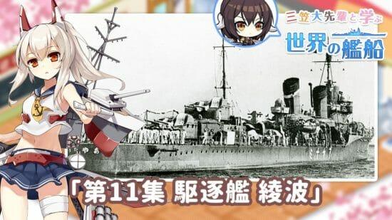 「アズールレーン」駆逐艦「綾波」を紹介する「三笠大先輩と学ぶ世界の艦船」第11集公開!