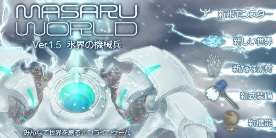みんなで世界を創るMMORPG「MASARU WORLD」、新世界「氷界」が登場!