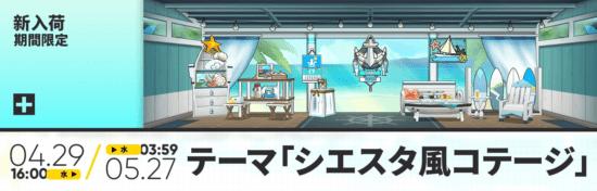 「アークナイツ」期間限定イベント「青く燃ゆる心」開催中!