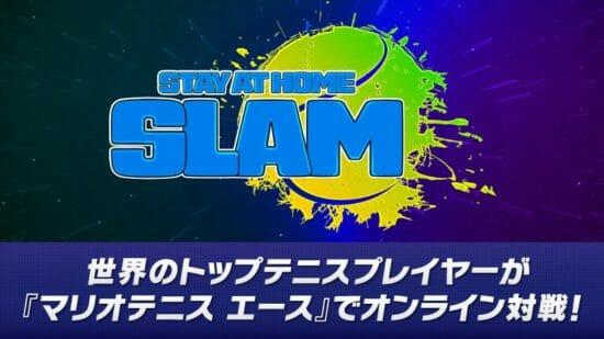 トッププレイヤーが「マリオテニス エース」で対決!オンライントーナメント「Stay at Home Slam」が5月4日北米で開催!