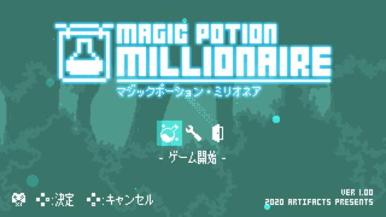 お金を稼ぎがテーマのアクションゲーム「マジックポーション・ミリオネア」がWindows向けにリリース!