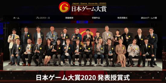 「日本ゲーム大賞 2020年間作品部門」一般投票の受付を開始!