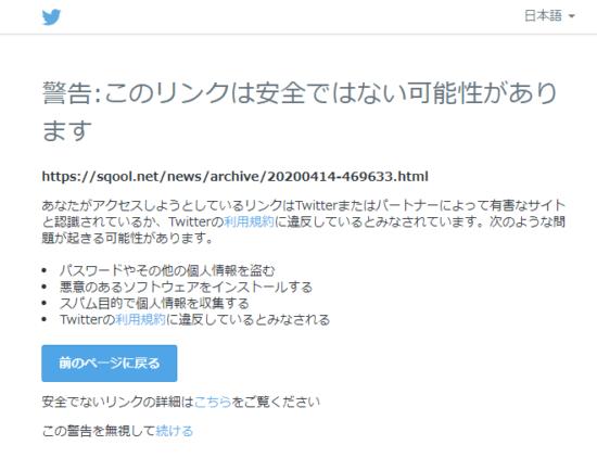 【解消済み】TwitterでSQOOL.NETのURLがシェアできない事象につきまして