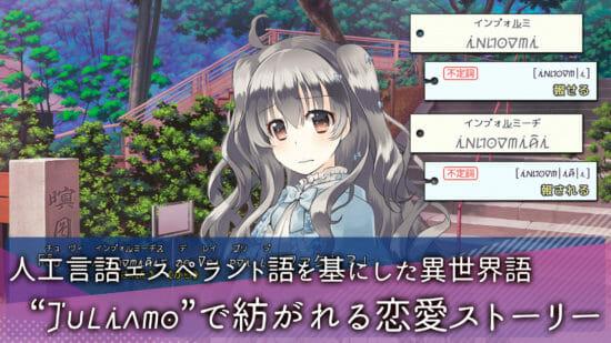 美少女恋愛ゲーム「いつかのメモラージョ 〜ことのはアムリラート〜」が「萌え APP」と「禁断のギャルゲー」にて配信!